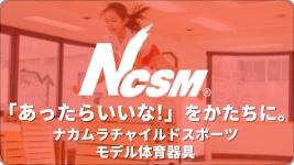 ナカムラチャイルドスポーツモデル体育器具のご紹介