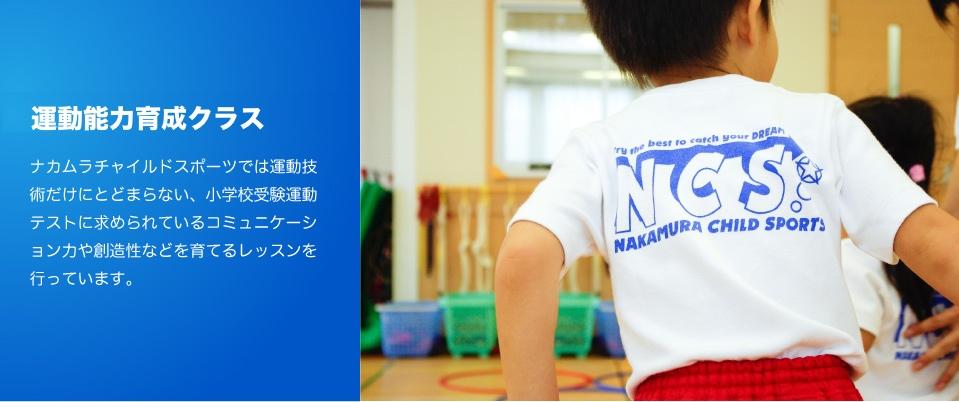 ナカムラチャイルドスポーツでは運動技術にとどまらない、小学校受験運動テストに求められているコミュニケーション力や創造性などを育てるレッスンを行っています。