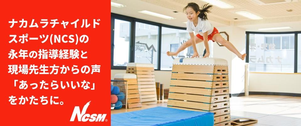 ナカムラチャイルドスポーツモデル(NCSM)体育器具のご紹介